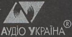 Аудіо Україна